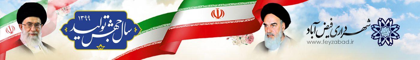 وب سایت شهرداری و شورای اسلامی فیض آباد
