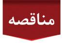 فراخوان مناقصه عمومی یک مرحله ای /خدمات: واگذاری خدمات شهری حفظ ونگهداری فضای سبزشهر فیض آباد