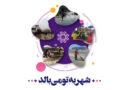 """اسامی برگزیدگان مسابقه """"شهر به تو می بالد"""" اعلام شد"""
