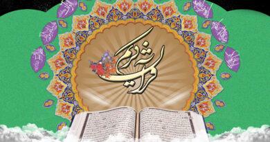 مسابقه قرآنی خانوادگی قربان تا غدیر