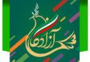 پیام شهردار فیض آباد به مناسبت ۲۶ مرداد، سالروز بازگشت آزادگان سرافراز به میهن اسلامی