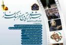 فراخوان جشنواره ملی ترویج فرهنگ نماز با رویکرد تولیدات مجازی منتشر شد