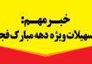 تسهیلات ویژه دهه مبارک فجر اعلام شد