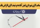 ساعت کاری شهرداری فیض آباد به دو شیفت کاری افزایش یافت