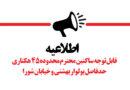 قابل توجه ساکنین محترم محدوده ۴۵ هکتاری حدفاصل بولوار بهشتی و خیابان شورا
