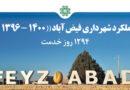 گزارش عملکرد پنجمین دوره مدیریت شهری شهر فیض آباد منتشر شد