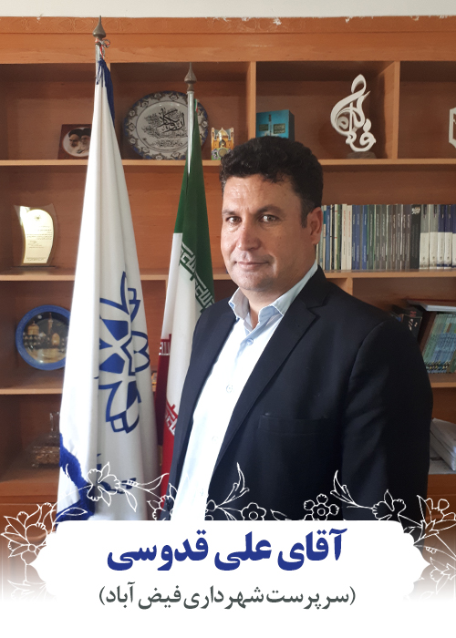 وب سایت شهرداری فیض آباد مه ولات
