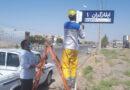طرح تکمیل نامگذاری و نصب تابلو در معابر فاقد تابلو در فیض آباد ادامه دارد