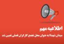 میدان شهدا؛ به عنوان محل تجمع کارگران فصلی تعیین شد
